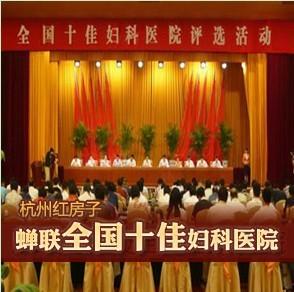 杭州滨江区较好的妇科医院是哪家?