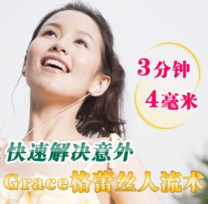 杭州较好的人流手术