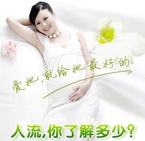 杭州哪家医院做人流好