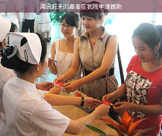 闻讯赶来的患者在杭州红房子医院申请援助