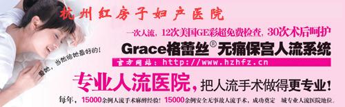 Grace格蕾丝保宫人流