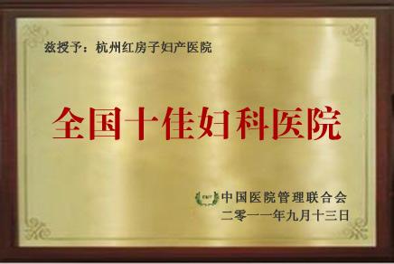 杭州市知名的妇科医院