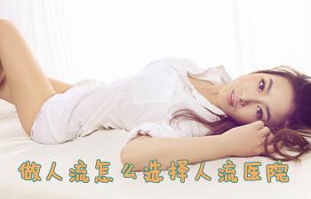 在杭州人流选择哪个人流医院较好